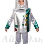 робота костюм детский